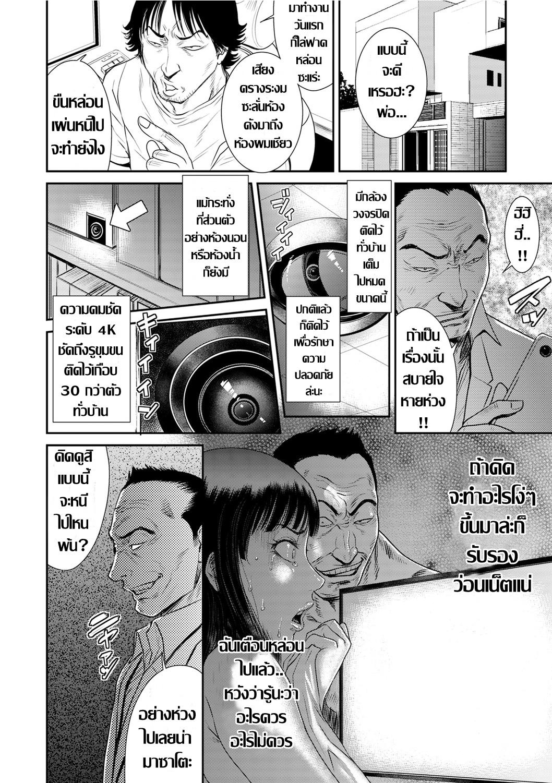 Tsuyatsuma Arijigoku Zenpen แม่บ้านคนใหม่ 1-22