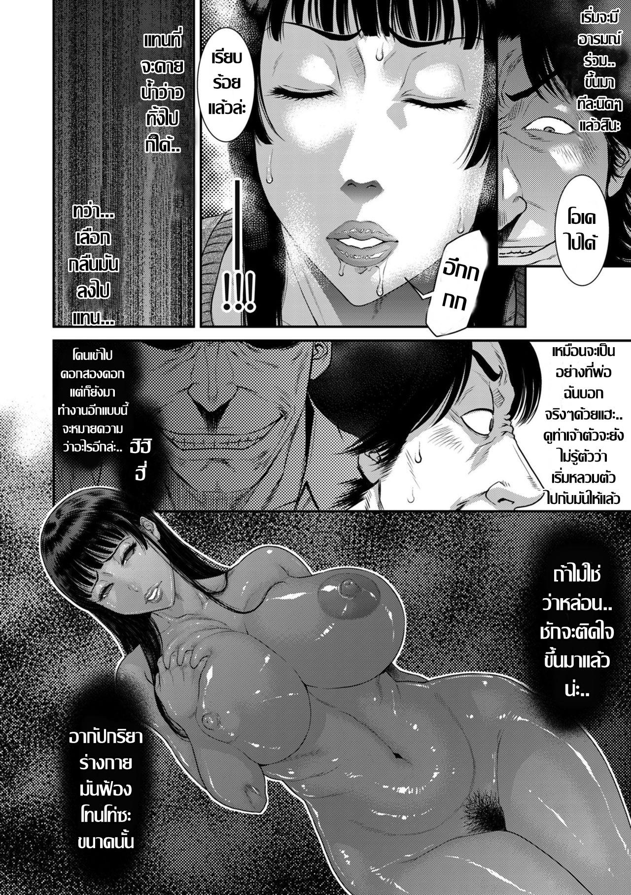 Tsuyatsuma Arijigoku Kouhen แม่บ้านคนใหม่ 2-4