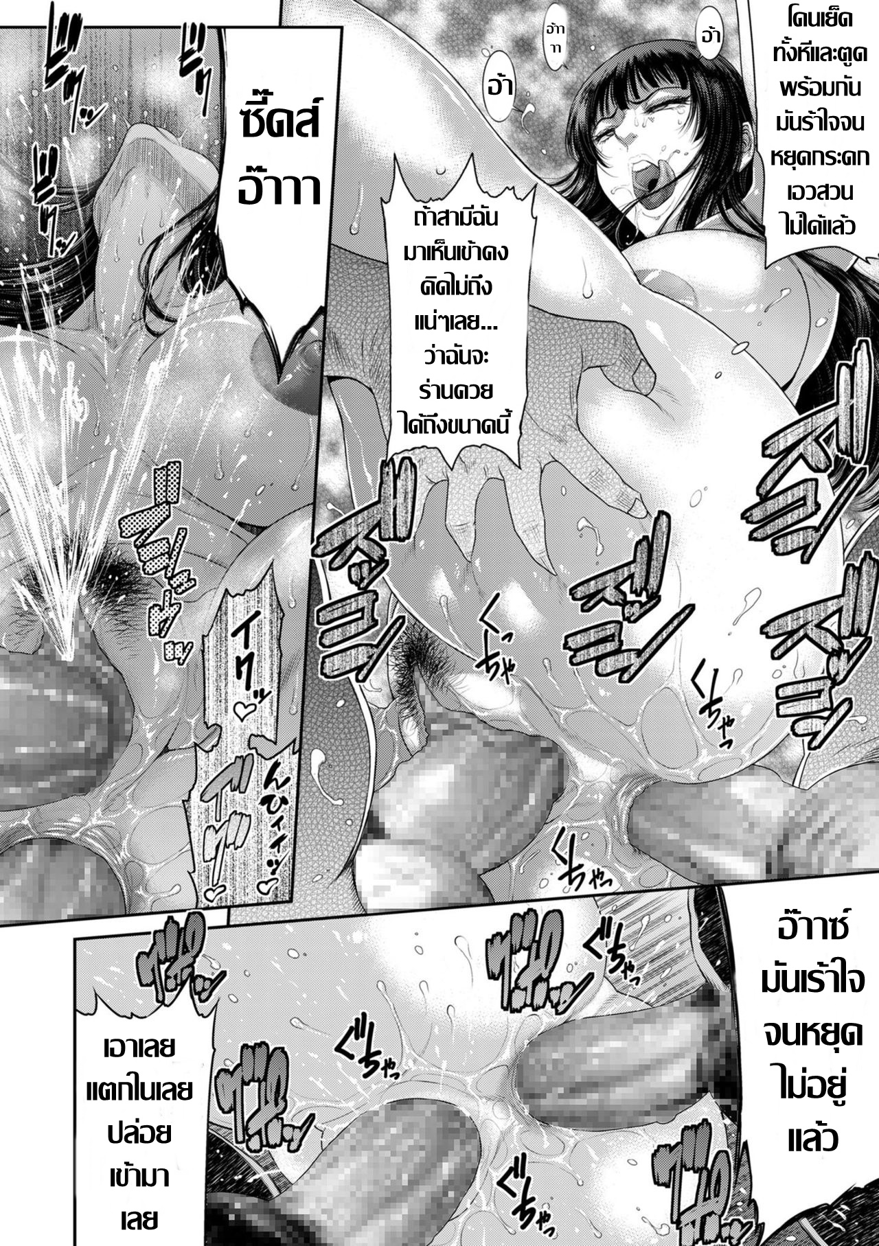 Tsuyatsuma Arijigoku Kouhen แม่บ้านคนใหม่ 2-18