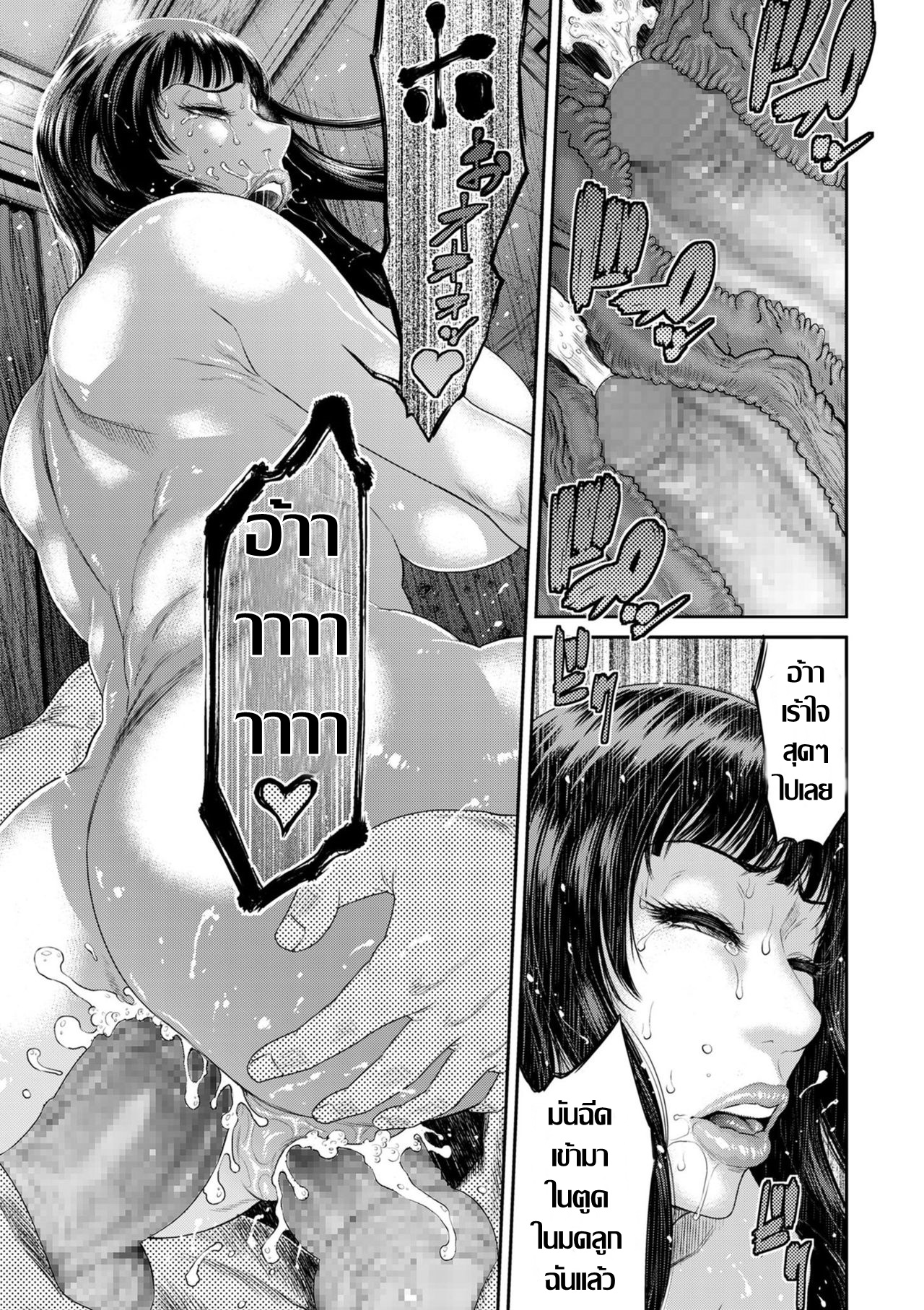 Tsuyatsuma Arijigoku Kouhen แม่บ้านคนใหม่ 2-19
