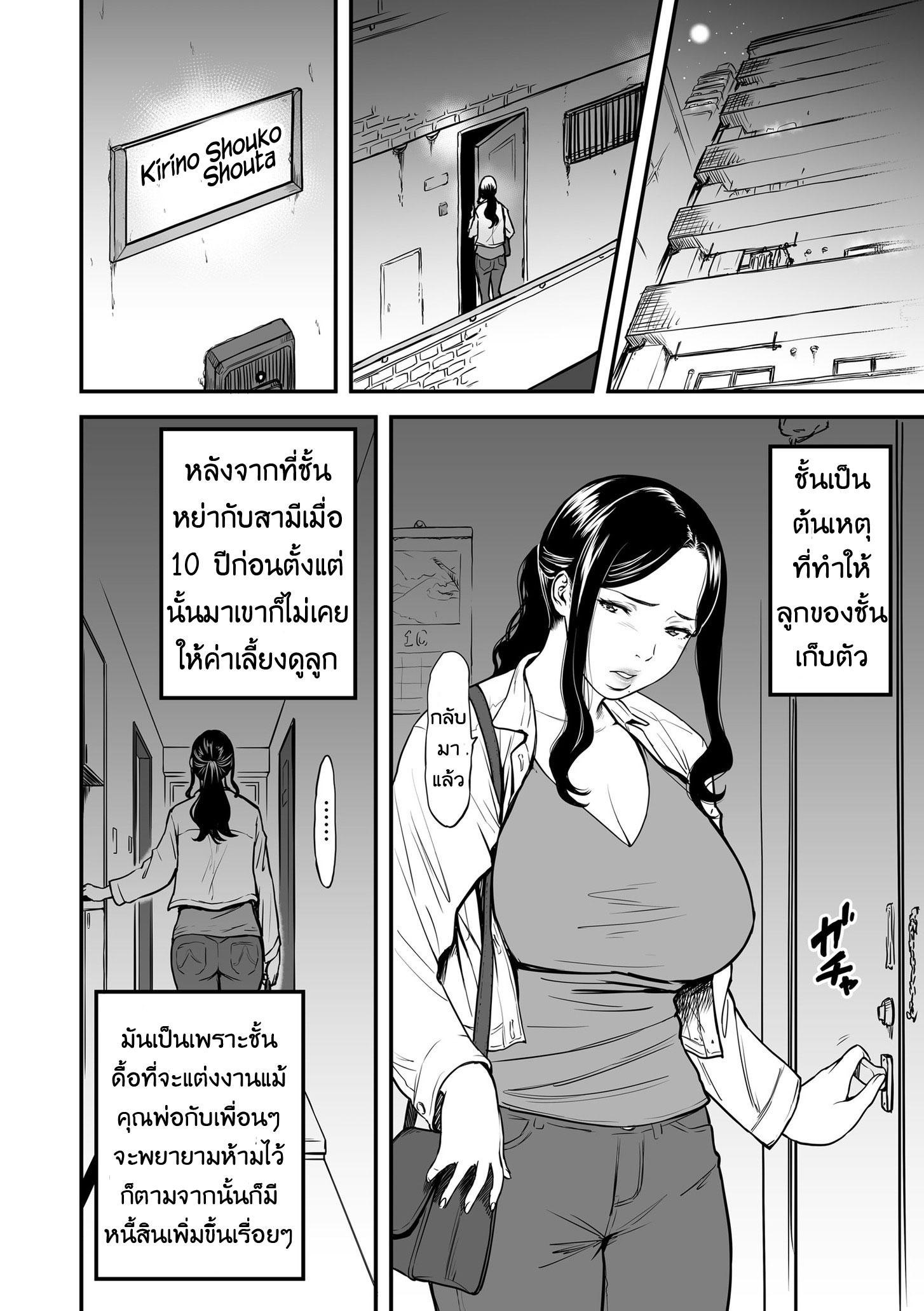 คุณแม่ AV กับคุณลูกสายชัก(ว่าว)-4