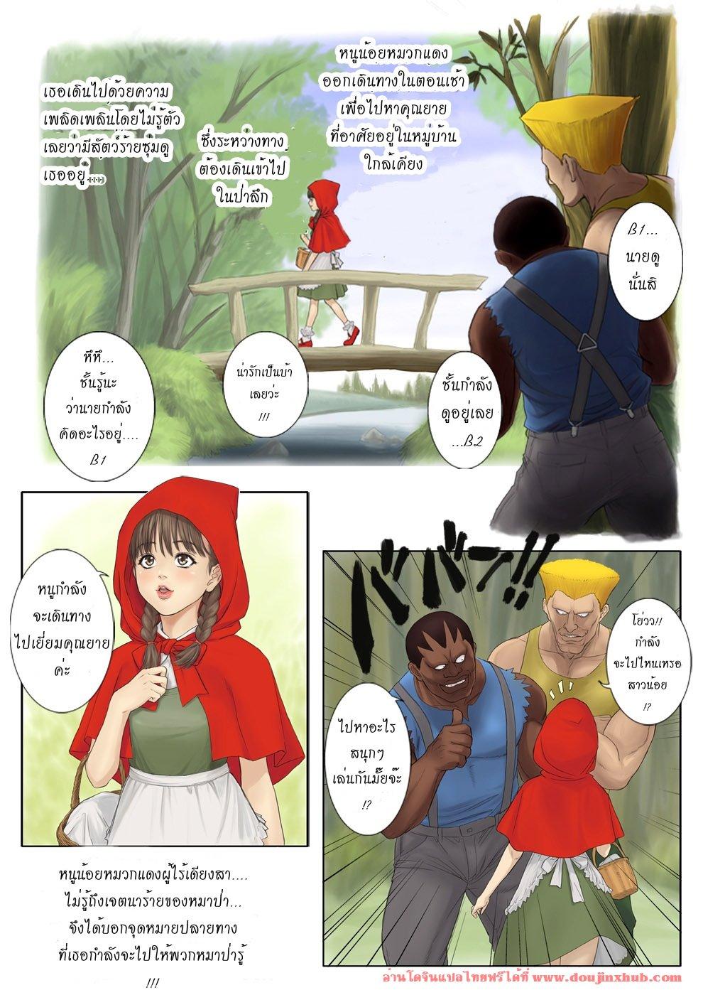 หนูน้อยหมวกแดง (ภาคพิเศษ)-3