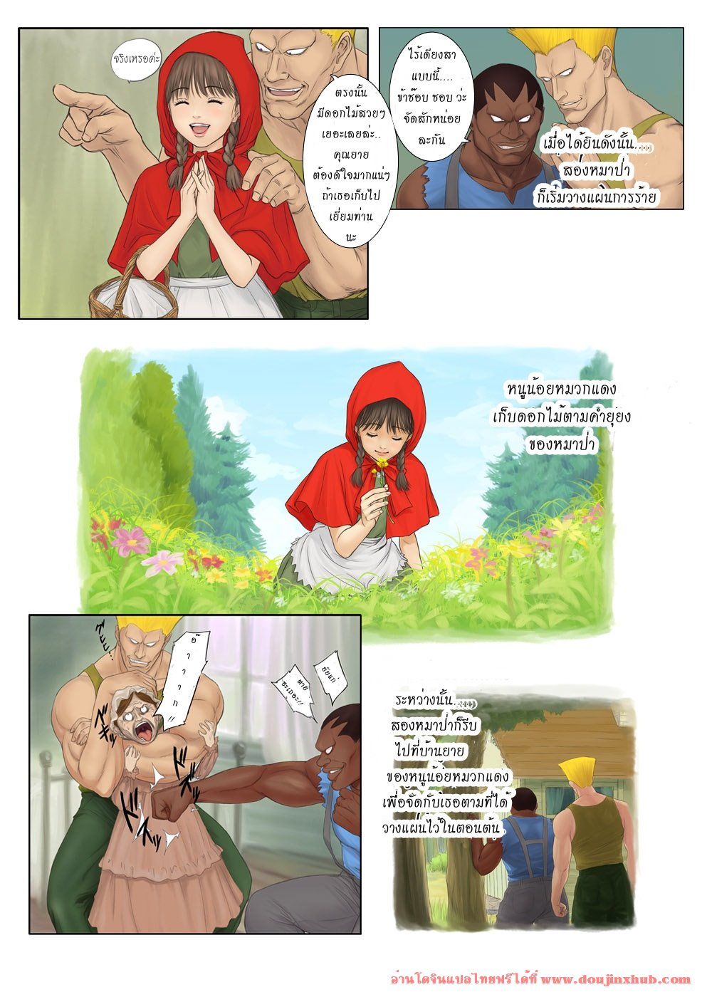 หนูน้อยหมวกแดง (ภาคพิเศษ)-4