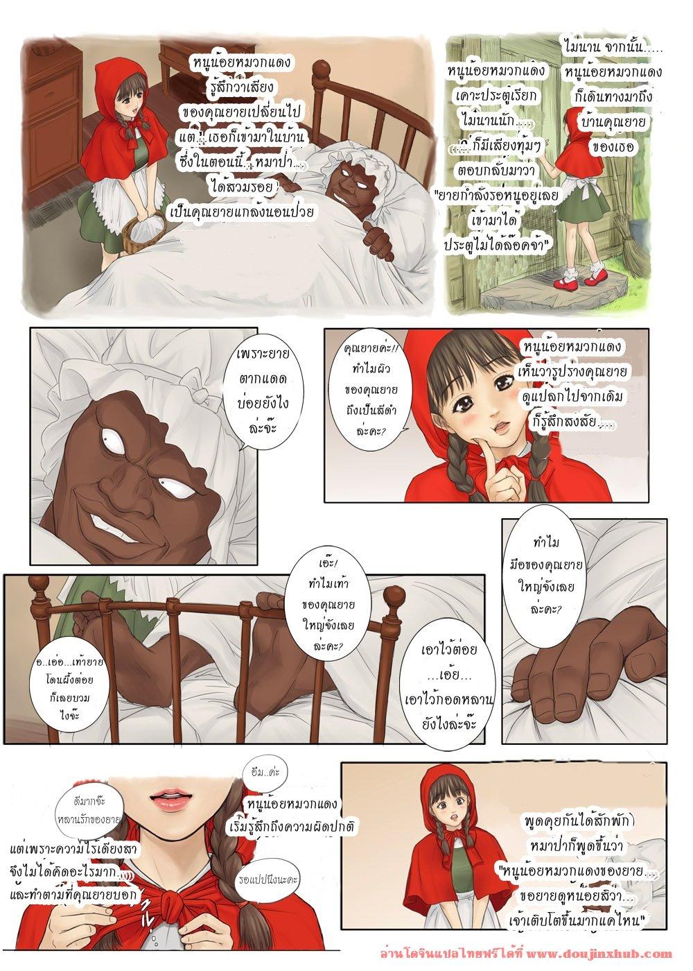 หนูน้อยหมวกแดง (ภาคพิเศษ)-5